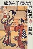 家族と子供の江戸時代―躾と消費からみる