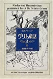 完訳クラシック グリム童話〈3〉