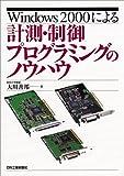 Windows2000による計測・制御プログラミングのノウハウ