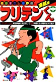 フリテンくん海賊版 (バンブーコミックス 4コマセレクション)