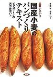 品種いろいろ国産小麦のパンづくりテキスト—ピッコリーノの天然酵母パン