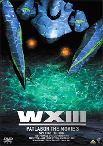 機動警察パトレイバーWXIII Special Edition [DVD] 日本語音声字幕・英語字幕版