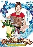 リリーと空飛ぶドラゴン Episode 2:魔法の国マンドランと消えた王様/HEXE LILLI