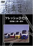 Hi-vision 列車通り フレッシュひたち 常磐線 上野~勝田 [DVD]