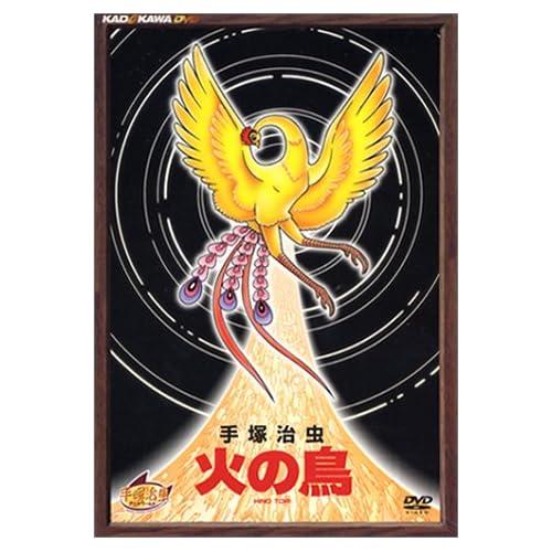 火の鳥 (漫画)の画像 p1_25