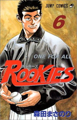 ROOKIES (6) (ジャンプ・コミックス)森田 まさのり