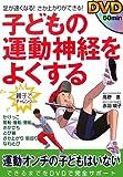 DVD 子どもの運動神経をよくする―足が速くなる!さか上がりができる!