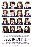 乃木坂46物語