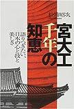 宮大工千年の知恵―語りつぎたい、日本の心と技と美しさ