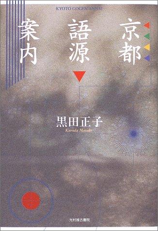 京都語源案内