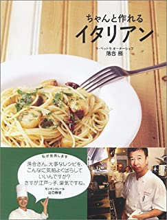 美味しいイタリア料理を自宅でつくる本