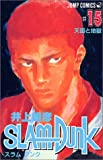 SLAM DUNK 15 (ジャンプ・コミックス)