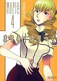 まりあ・ほりっく 4 (4) (MFコミックス アライブシリーズ)