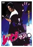 THE レイプマン1;THE RAPEMAN 1 [DVD]