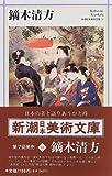 鏑木清方 (新潮日本美術文庫)