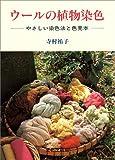 ウールの植物染色