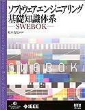 ソフトウェアエンジニアリング基礎知識体系—SWEBOK