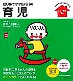 �͂��߂ă}�}&�p�p�̈玙 (���pNo.1)