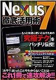 Nexus7徹底活用術―もっと快適に使いこなすための「究極テク」をバッチリ (COSMIC MOOK)