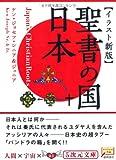 [イラスト新版]聖書の国・日本 (5次元文庫)