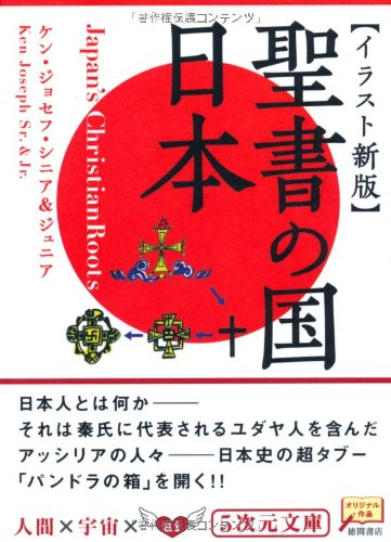 [イラスト新版]聖書の国・日本