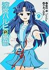 涼宮ハルヒの憂鬱 第9巻 2009年07月25日発売