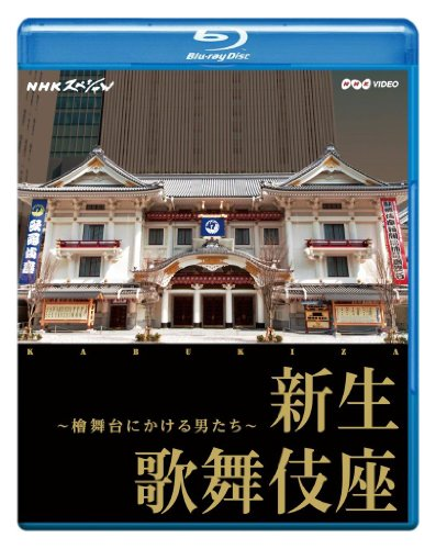 NHKスペシャル 新生 歌舞伎座 ~檜舞台にかける男たち~ [Blu-ray]