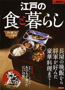 別冊歴史REAL江戸の食と暮らし (洋泉社MOOK 別冊歴史REAL)