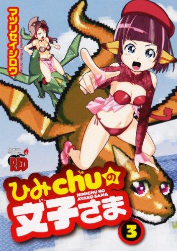 ひみchuの文子さま 3 (チャンピオンREDコミックス)