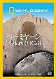 ナショナル ジオグラフィック[DVD] バーミヤーン 幻の仏像が眠る谷