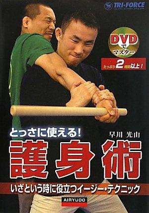 とっさに使える!護身術―いざという時に役立つイージー・テクニック (DVDでマスター)