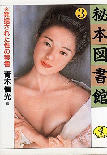 [青木信光] 秘本図書館〈3〉発掘された性の禁書