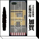 大日本帝国海軍 空母 「加賀」飛行甲板(iPhone5/5Sケース) (迷彩・ミリタリーケース専門店)