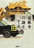 増補新版 霊柩車の誕生 (朝日文庫)