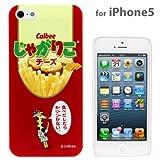 [SoftBank/au iPhone 5専用]おやつカバー(じゃがりこチーズ)