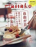 Hanako(ハナコ) 2016年 10/27 号