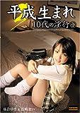 平成生まれ 10代の淫行(1) [DVD]