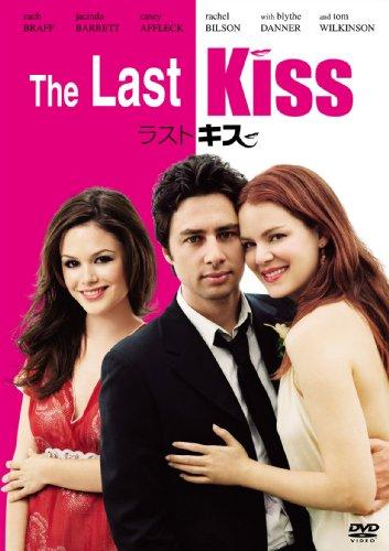 ラスト・キス [DVD]