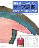 編み物のかんたんなサイズ調整と製図と割り出しの基礎 (ヴォーグ基礎ブック)