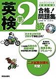 CD付 英検準2級合格!問題集〈最新2010年度試験対応版〉