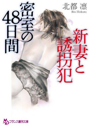 新妻と誘拐犯【密室の48日間】 (フランス書院文庫)