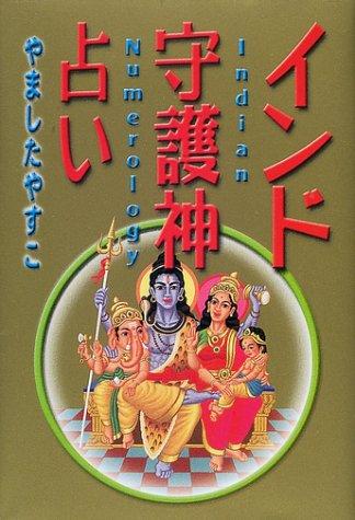 インド守護神占い