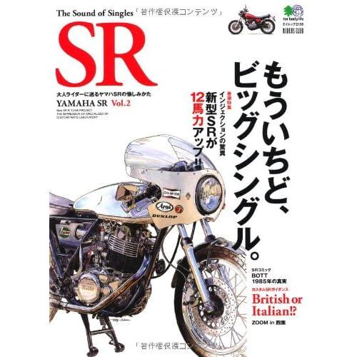 The Sound of Singles SR YAMAHA SR Vol.2 (エイムック 2136 RIDERS CLUB)