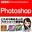 Photoshop �g���[�j���O�u�b�N 7/CS/CS2�Ή�