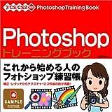 Photoshopトレーニングブック―7/CS/CS2対応
