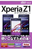 Xperia Z1 SOL23オーナーズブック