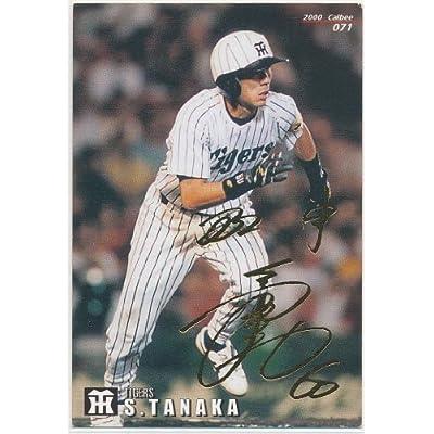 カルビー 2000 プロ野球カード 071 [ゴールドサイン] 田中 秀太