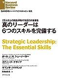 真のリーダーは6つのスキルを完備する DIAMOND ハーバード・ビジネス・レビュー論文