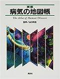 新版 病気の地図帳 (地図帳・ナース)