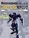Metasequoiaではじめる3D‐CGモデリング—高機能フリー3D‐CGソフトをマスターしよう (I・O BOOKS)